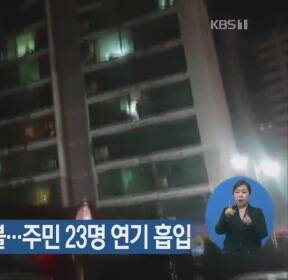 경기 파주시 아파트서 불..주민 23명 연기 흡입