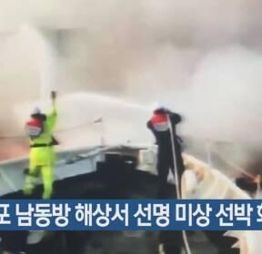 서귀포 남동방 해상서 선명 미상 선박 화재