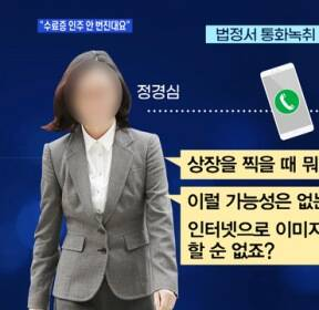 """재판서 녹취 공개..동양대 직원 """"정경심이 우리집 인주는 안 번진다더라"""""""