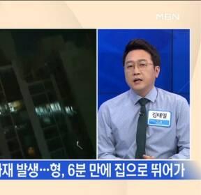 [MBN 프레스룸] 프레스콕 / 동생 구하려던 형까지..