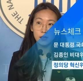 [뉴스체크|정치] 정의당 혁신위원장에 장혜영
