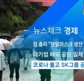 [뉴스체크|경제] 코로나 뚫고 SK그룹 공채시험