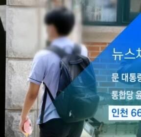 [뉴스체크|오늘] 인천 66개 고교 고3 등교 재개