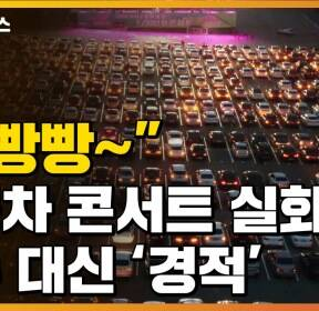 """[자막뉴스] 자동차 콘서트 가보니..이승철 """"이런 공연 처음이야"""""""