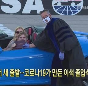 [코로나19 국제뉴스] 美 자동차 경주장서 새 출발..코로나19가 만든 이색 졸업식