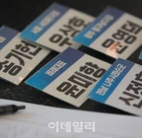 [포토]'당선인 워크숍에도 불참한 윤미향'