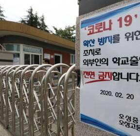 '코로나19 확진' 떼지 못하는 학교 출입금지 안내문
