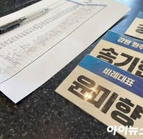 [포토]'두문불출'윤미향, 민주당 당선인 워크숍 불참