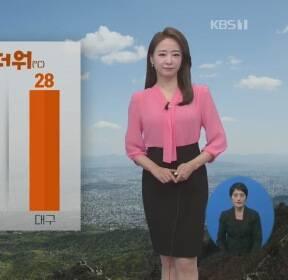 [날씨] 한낮 25도 안팎 더위..내일 중부·호남 일부 비