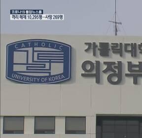자가격리 위반 20대 징역 4월 실형 선고..코로나19 첫 판결