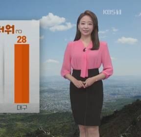 [날씨] 쾌청한 오후..내일 중부·호남 비 조금