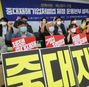 중대재해기업처벌법 운동본부 발대식에서 구호 외치는 참석자들 [경향포토]