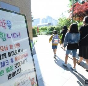 [머니S포토] '초등학교 첫 등교'