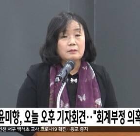 """윤미향, 오늘 오후 기자회견..""""회계부정 의혹 해명"""""""