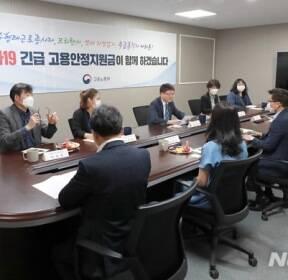 코로나19 긴급 고용안정지원금 관련 간담회