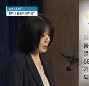 """윤미향 딸이 김복동 장학금?..""""할머니 용돈 의미"""""""