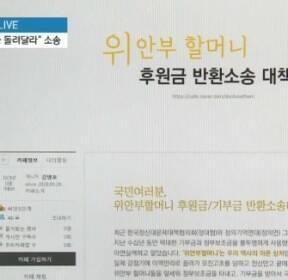 """""""음식 팔아 매달 냈는데""""..기부금 '집단 반환' 소송"""