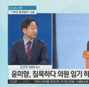 의혹 전면 부인한 기자회견..'의원' 윤미향, 소환 언제?