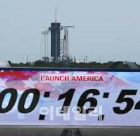 美 첫 민간 유인우주선 스페이스X 발사