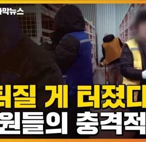 """[자막뉴스] """"터질 게 터졌다""""..쿠팡 물류센터 직원들의 충격적 증언"""