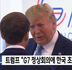 """트럼프 """"G7 정상회의에 한국 초청 희망"""""""