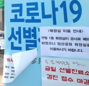 코로나 19 검진접수 마감된 영등포구 보건소 [경향포토]