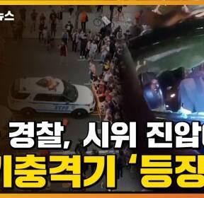 [자막뉴스] 美 경찰, 여전한 과잉 진압?..전기충격기에 경찰차 돌진까지