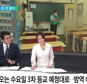 등교 중지 607개교..학원 방역 점검·위반 시 '처벌'