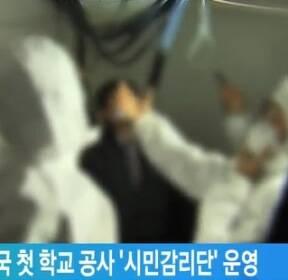 경기교육청, 전국 첫 학교 공사 '시민감리단' 운영