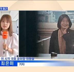 [MBN 프레스룸] 최은미 기자 / 첫 출근한 윤미향..국회의원 행보 본격화