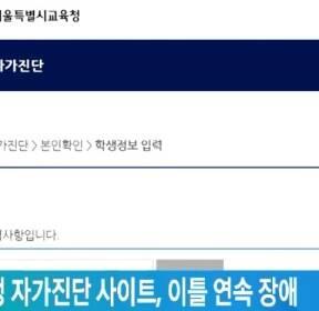 코로나19 학생 자가진단 사이트, 이틀 연속 장애