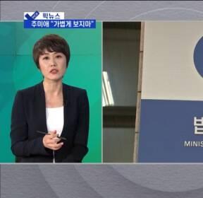 """[픽뉴스] 추미애 """"가볍게 보지마"""" + 최강욱, 재판보다 기자회견?"""