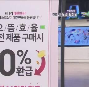 [친절한 경제] 건조기 사면 10% 환급..정부, '할인쿠폰' 푼다