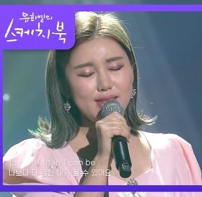 ※방송 최초 공개※ 송가인의 첫 팝송! You Raise Me Up~♨  | KBS 210115 방송