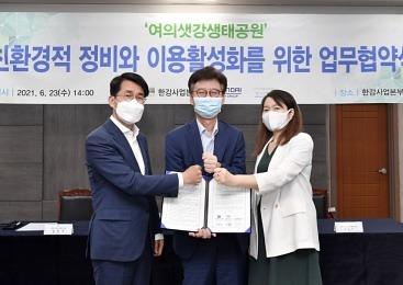 현대차그룹, 서울시와 손잡고 친환경 여의샛강생태공원 조성 추진