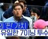 """[스포츠타임] """"류현진 없으면 안 된다""""..TOR 유일 7이닝 투수니까"""