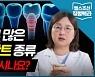 [질병백과 TV] 임플란트 종류, 이 영상만 보면 한 번에 정리된다(feat.디지털 임플란트)