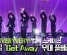 베리베리 (VERYVERY), 역대급 역작 'Get Away' 무대 풀버전 [영상]