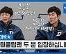 """[스포츠타임 인터뷰①] '종신 두산' 허경민-정수빈도 놀랐다 """"우리를 이렇게까지"""""""