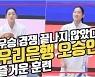 '박지수 막아선' 오승인, 원정 경기 앞두고 즐거운 훈련[O! SPORTS]