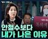 """[뉴스하이킥] 나경원 """"박영선 장관 장점? 씩씩함.. 가장 좋은 경쟁상대"""""""