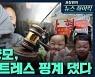 """[뉴스하이킥] """"정인이 양모, 법정에서도 뻔뻔.. 육아 스트레스 핑계대"""""""