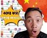 """'꼭 지워야 할' 중국산 앱..""""40대 부모들이 더 열광한다 ㅠㅠ"""" [IT선빵!]"""