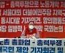 민주노총, 결국 총파업 돌입..전국서 '소규모 집회'