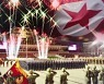 북한, 열병식 중계 없어..예행연습 가능성