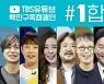 """김어준 """"'1합시다'가 민주당 연상? 참신한 상상력..협박 안 통해""""(종합)"""