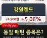 강원랜드, 상승흐름 전일대비 +5.06%.. 외국인 기관 동시 순매수 중