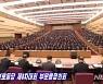 북한 당대회 7일째 부문별협의회