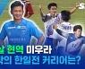 [스포츠머그] 54살에 프로 생활?..일본 축구 '라떼맨' 미우라를 아십니까