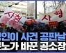 [세줄영상] 정인이 사건 첫 공판 날, 분노가 바꾼 공소장